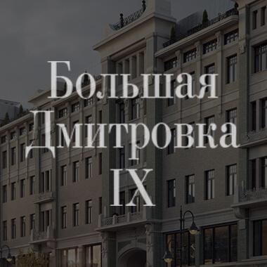 ЖК «Большая Дмитровка IX»