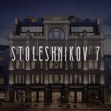 ЖК Столешников, 7